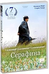 Смотреть фильм Серафина из Санлиса