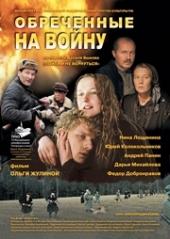 Смотреть фильм Обреченные на войну