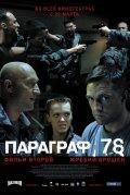Смотреть фильм Параграф 78: Фильм второй