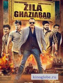 Смотреть фильм Округ Газиабад
