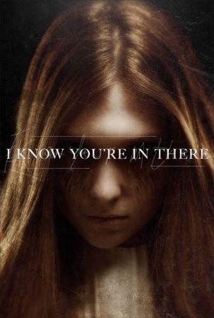 Я знаю, ты там