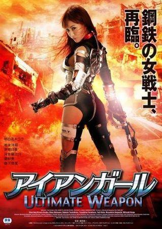 Смотреть фильм Железная девушка: Убийственное оружие
