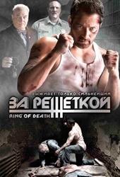 Смертельный ринг