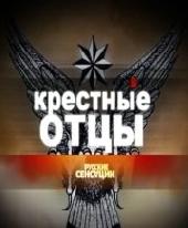Смотреть фильм Русские сенсации: Крестные отцы