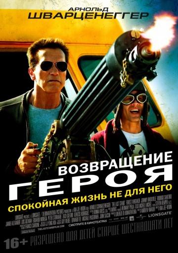 Смотреть фильм Возвращение героя