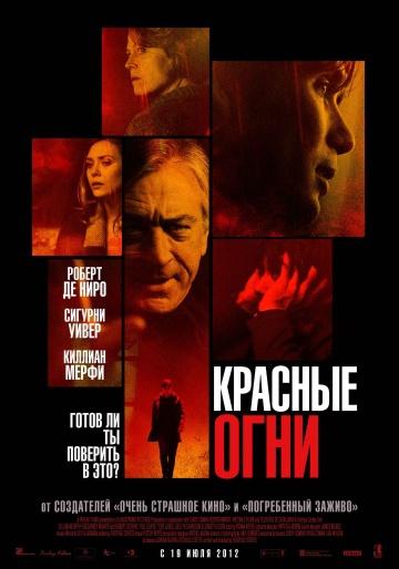 Смотреть фильм Красные огни