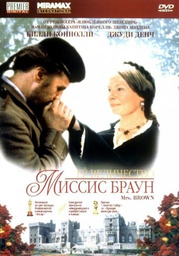Смотреть фильм Ее величество Миссис Браун