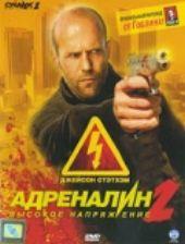 Смотреть фильм Адреналин: Высокое напряжение