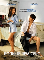 Смотреть фильм Больше чем секс