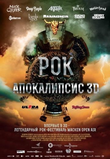 Смотреть фильм Рок Апокалипсис