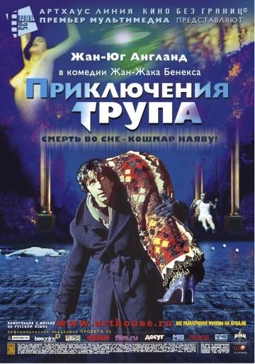 Смотреть фильм Приключения трупа