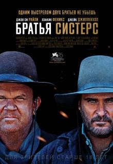 Смотреть фильм Братья Систерс