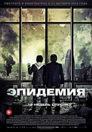 Смотреть фильм Эпидемия