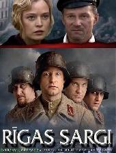 Стражи Риги