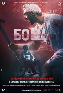 Смотреть фильм Боец