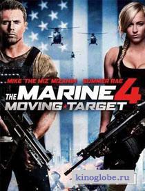 Смотреть фильм Морской пехотинец 4