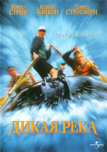 Смотреть фильм Дикая река