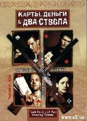 Смотреть фильм Карты, деньги и два ствола