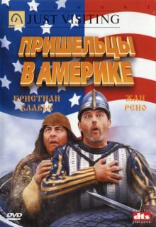 Смотреть фильм Пришельцы в Америке