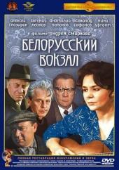 Смотреть фильм Белорусский вокзал