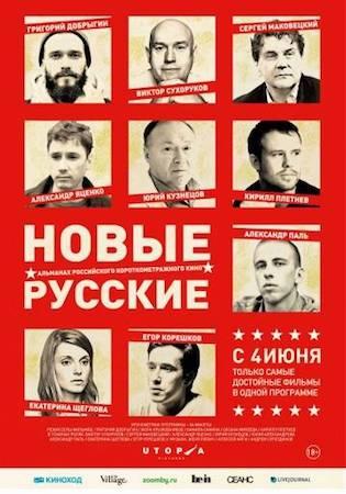 Смотреть фильм Новые русские 1