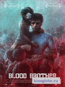 Смотреть фильм Кровный брат
