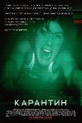 Смотреть фильм Карантин