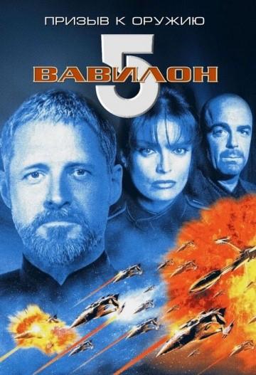 Смотреть фильм Вавилон 5: Призыв к оружию