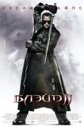 Смотреть фильм Блэйд 2