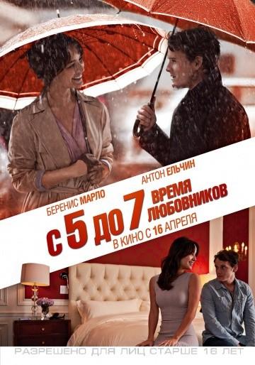 Смотреть фильм С 5 до 7. Время любовников
