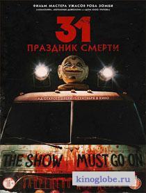 Смотреть фильм 31: Праздник смерти