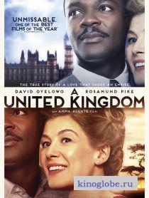 Смотреть фильм Соединённое королевство
