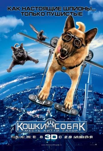 Смотреть фильм Кошки против собак: Месть Китти Галор