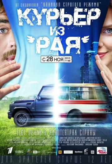 Смотреть фильм Курьер из «Рая»