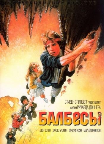 Смотреть фильм Балбесы