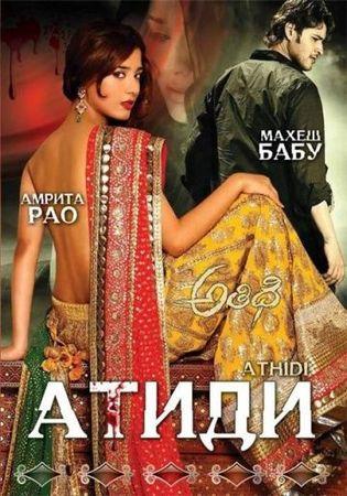 Смотреть фильм Атиди