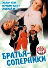 Смотреть фильм Братья-соперники