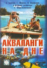 Смотреть фильм Акваланги на дне