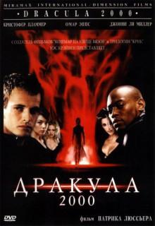 Смотреть фильм Дракула 2000