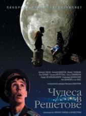Смотреть фильм Чудеса в Решетове