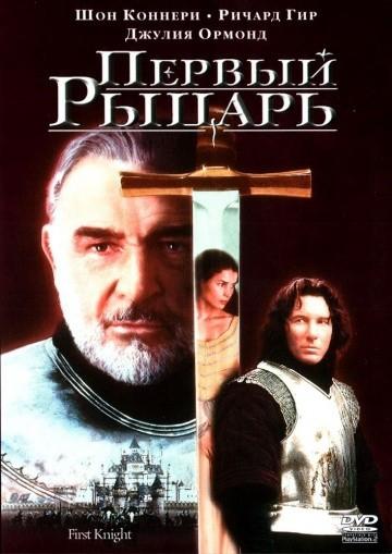 Смотреть фильм Первый рыцарь