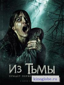 Смотреть фильм Из тьмы