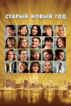 Смотреть фильм «Старый» Новый год