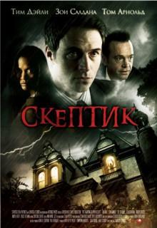 Смотреть фильм Скептик