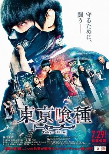 Смотреть фильм Токийский гуль