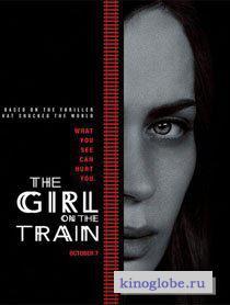 Смотреть фильм Девушка в поезде