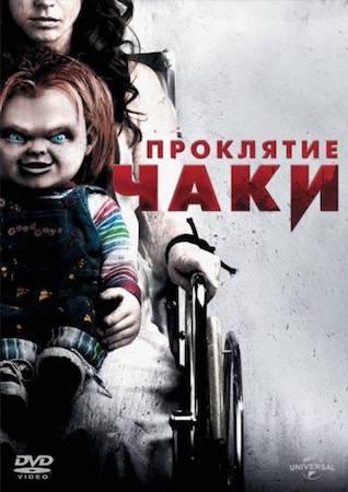 Смотреть фильм Проклятие Чаки 6