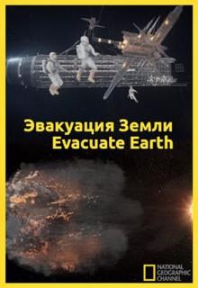 Смотреть фильм Эвакуация с Земли