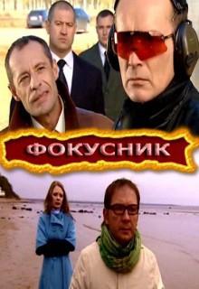 Смотреть фильм Фокусник