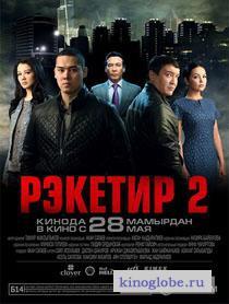 Смотреть фильм Рэкетир 2